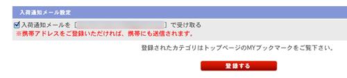 スクリーンショット(2013-07-09 19.29.48)