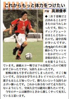 浦和レッズ時代の高瀬選手