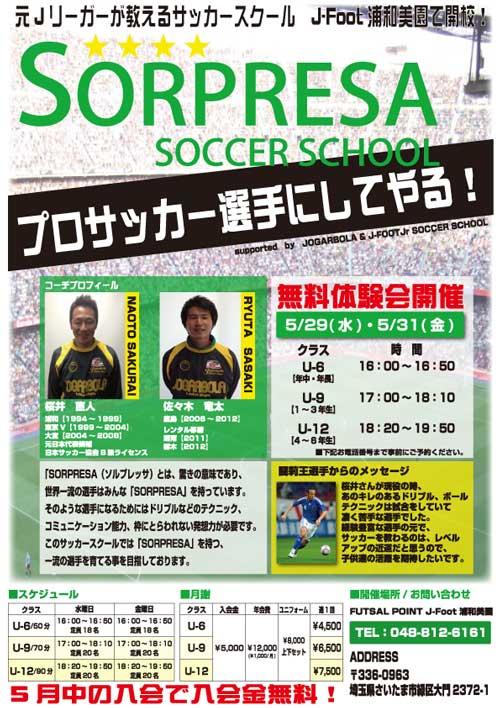 桜井直人サッカースクール