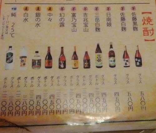 餃子の照井 本格芋焼酎
