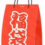 何が入ってるかはお楽しみ「福袋2000円」