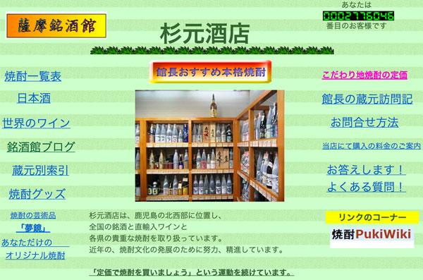薩摩銘酒館