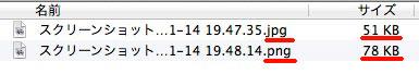 スクリーンショットファイル軽量化