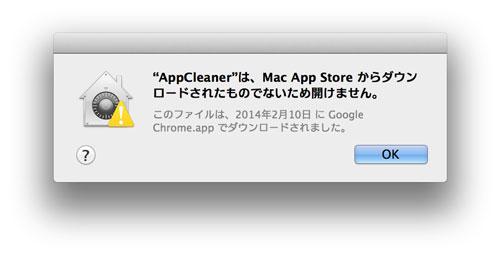 mac app storeからダウンロードされたものでないため開けませんとアラートが出た時の対処法