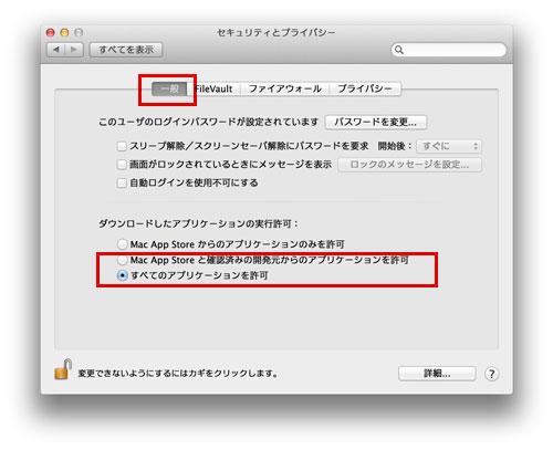mac app storeからダウンロードされたものでないため開けません