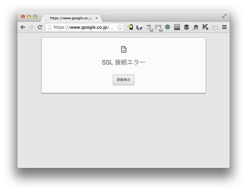 ChromeでのSSL接続エラー表示