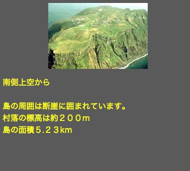 青ヶ島の詳細