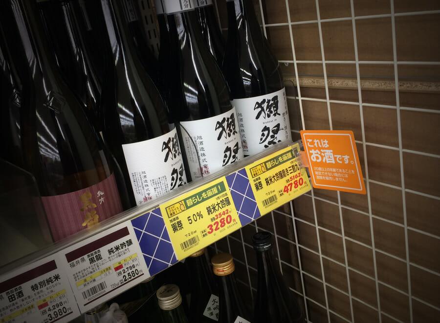 獺祭を高値で売るスーパー